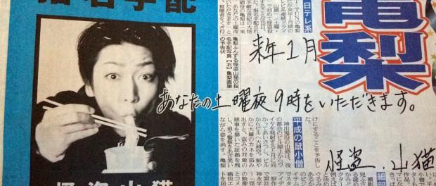 KAT-TUN・亀梨和也、次の日テレ土曜9時ドラマ「怪盗 山猫」で出演 原作は神永学のミステリー「怪盗探偵山猫」