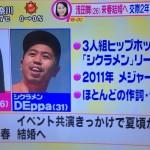 【祝】浅田舞、DEppaと2015年春結婚!浅田舞は前からシクラメンのファンで、イベント共演が交際のきっかけとなった