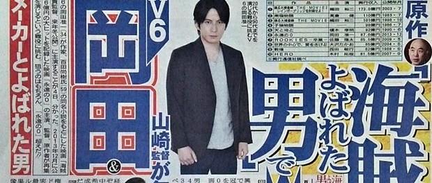 V6・岡田准一主演で百田尚樹『海賊とよばれた男』映画化決定 監督は山崎貴