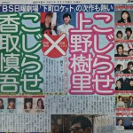 SMAP・香取慎吾、2016年1月スタートのTBS日曜ドラマ「家族ノカタチ(仮)」の主演に決定!同枠は爆死ドラマ「MONSTERS」以来3年ぶり
