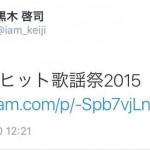 EXILE・黒木啓司さん、「ベストヒット歌謡祭」を「バストヒット歌謡祭」と誤爆ツイートし話題にwwwwww