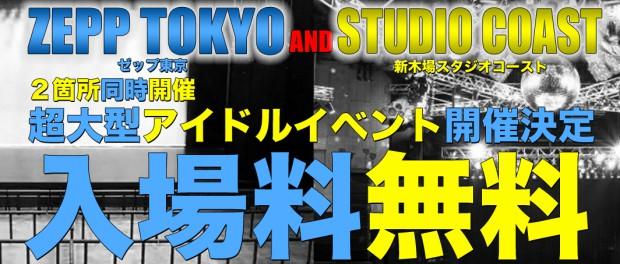 12月30日、入場料無料アイドルイベントFiveStars2014開催!場所はZEPP TOKYOとSTUDIO COAST