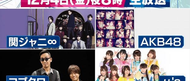 来週12月4日放送のMステの出演者と演奏曲目を発表!μ's、ジャスティン・ビーバー、関ジャニ∞、AKB48、コブクロ スーパーライブ2015の出演者も来週発表