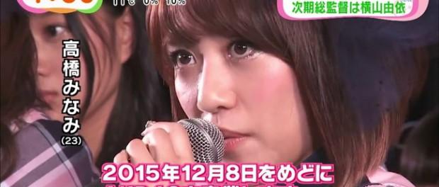AKB48・高橋みなみの卒業日がやっと決まる…来年3月28日 ← 引き伸ばしすぎだろ