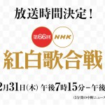第66回紅白歌合戦、11月26日に出演者発表!!司会は白組V6・井ノ原快彦、紅組綾瀬はるか、総合司会に有働由美子アナウンサー