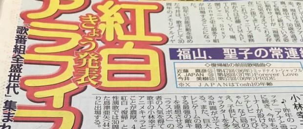 【悲報】紅白歌合戦2015にジャニーズが史上最多の7組出演決定 近藤真彦、SMAP、TOKIO、V6、嵐、関ジャニ∞、Sexy Zone