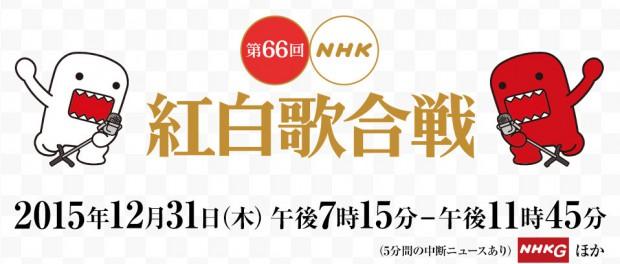 NHK 紅白歌合戦2015 事前情報まとめ(放送日、出演者、演奏曲目、出演順番、タイムテーブルなど) ※随時更新