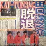 小嶺麗奈は無関係?KAT-TUN・田口淳之介の脱退理由は結婚ではないことが判明 活動方針の違いってなんだよ?