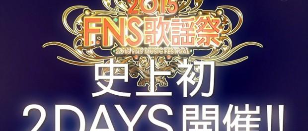 フジテレビ「2015FNS歌謡祭」を12月2日に、「2015FNS歌謡祭 THE LIVE」を12月16日に開催決定!豪華出演者第1弾発表