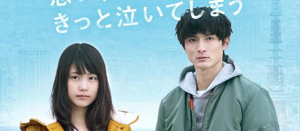 2016年1月スタートの新月9ドラマにAAA・西島隆弘の出演が決定!!いつかこの恋を思い出してきっと泣いてしまう