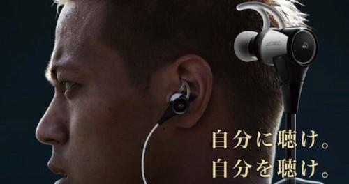本田圭佑がプロデュースしたイヤホン発売wwwww お値段なんとwwwww