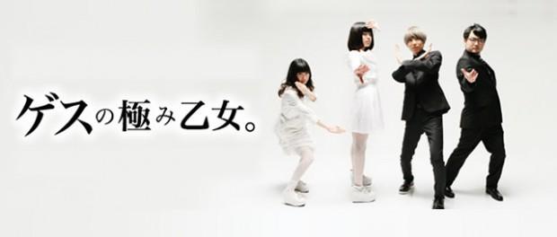 「ゲスの極み乙女。」が紅白歌合戦初出場に内定!