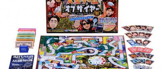 「人生ゲームオブザイヤーII」にMay j.、佐村河内守、HIKAKINなどが登場wwwwwww(画像あり)