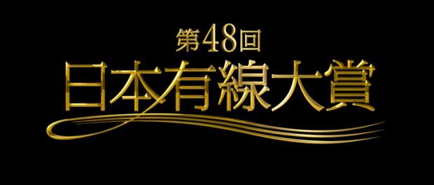 「第48回日本有線大賞」候補者発表! AKB、三代目、西内まりや、西野カナ、氷川きよしら 話題賞はクマムシ