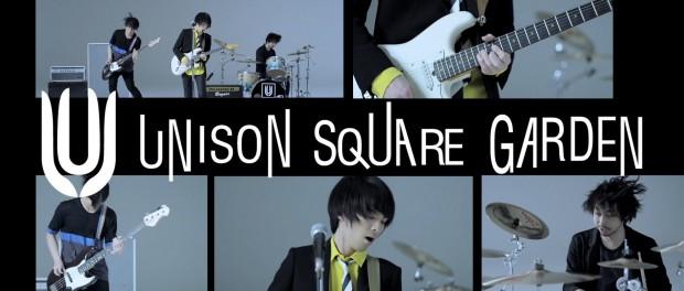 UNISON SQUARE GARDENとかいうバンドどう思う?