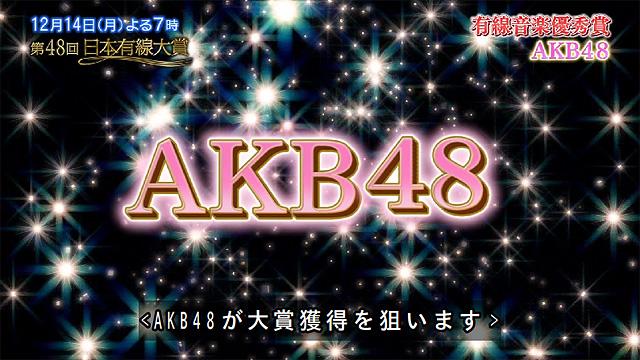 第48回日本有線大賞-AKB48-07