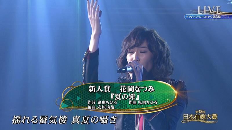 日本有線大賞2015-新人賞-05