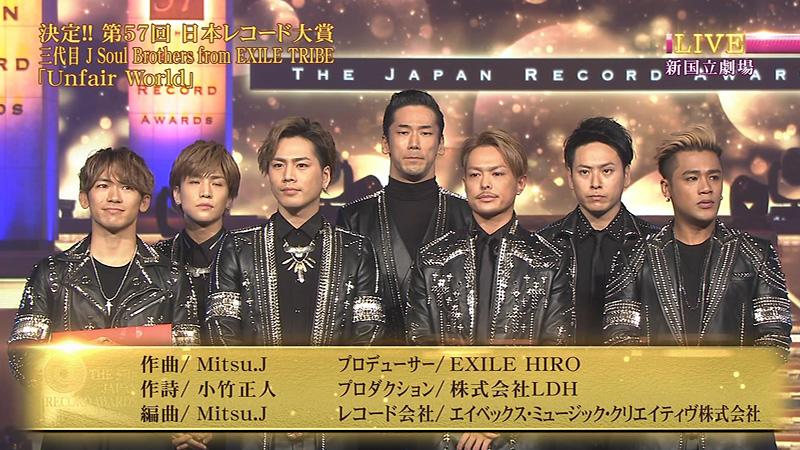 レコ大2015-大賞-三代目 J Soul Brothers-05