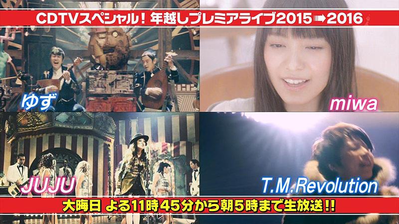 CDTV年越しプレミアライブ2016-出演者-第3弾-04