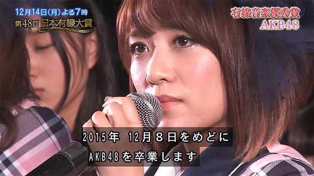 第48回日本有線大賞-AKB48-04 (3)