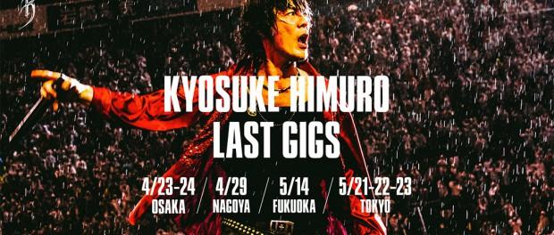 氷室京介、ラストライブ日程発表!!キャリア初の4大ドームツアー ファイナルは2016年5月23日 東京ドーム KYOSUKE HIMURO LAST GIGS