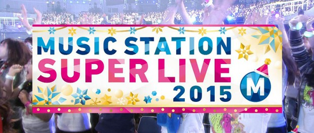 Mステスーパーライブ2015、歌唱曲目発表キタ━━━━(゚∀゚)━━━━!! 嵐 3曲、ラルク 2曲、AKB48 4曲、三代目 J Soul Brothers 2曲、X JAPAN 2曲、SMAP 3曲