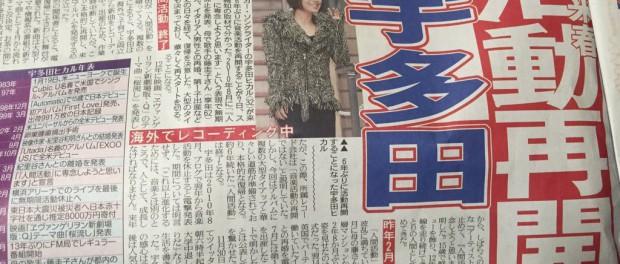 【朗報】宇多田ヒカル、2016年春にアルバムを発売し歌手活動再開 大型ドラマ主題歌も決定 ババアおかえり!