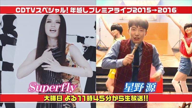 CDTV年越しプレミアライブ2015-2016-出演者2-08