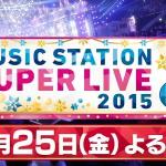 【速報】クリスマス放送 Mステスーパーライブ2015 出演者大発表!!!X JAPAN、稲葉浩志、ミスチル、ラルク、ベビメタら全42組