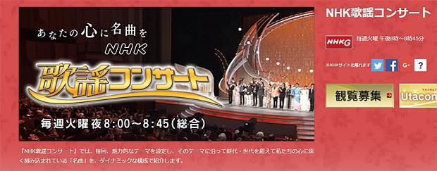 長寿音楽番組「NHK歌謡コンサート」2016年3月で終了し、大幅リニューアル
