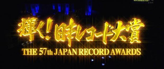 TBS「第57回 輝く!日本レコード大賞」(レコ大)放送された内容まとめ タイムテーブル 出演順番 曲順 セトリ 2015年12月30日放送 ※リアルタイム更新