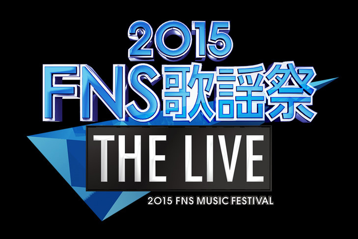 2015FNS歌謡祭 the live