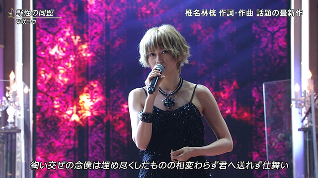 FNS歌謡祭2015-柴咲コウ-金髪-01