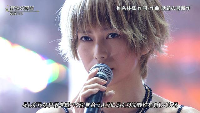 FNS歌謡祭2015-柴咲コウ-金髪-03