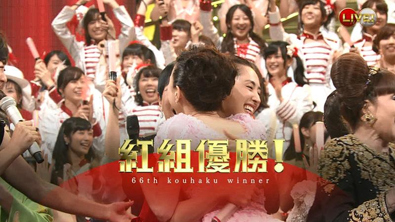 第66回NHK紅白歌合戦-紅組優勝