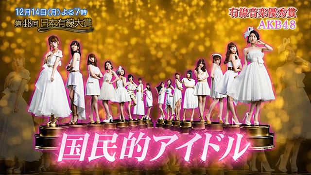 第48回日本有線大賞-AKB48-01 (2)