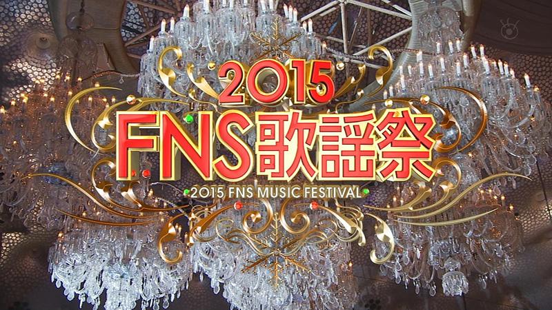 2015-FNS歌謡祭-出演順番