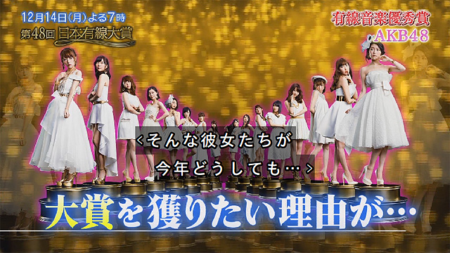 第48回日本有線大賞-AKB48-03 (2)