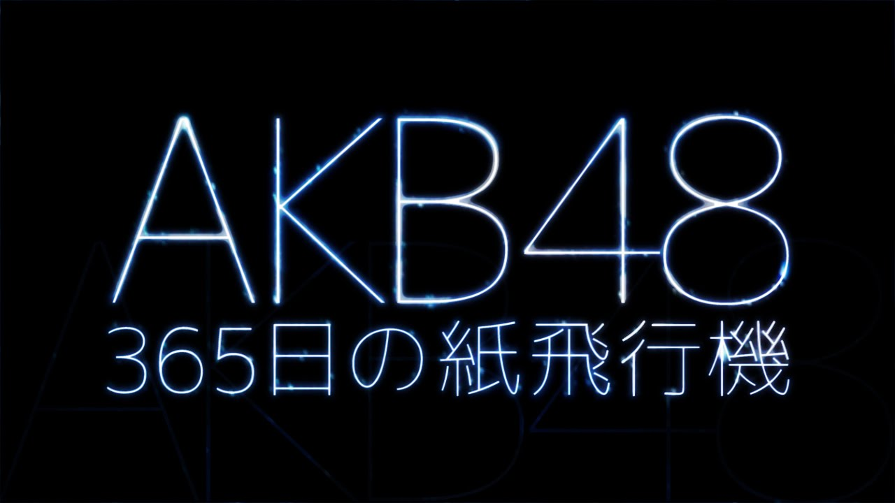 AKB48-365日の紙飛行機 (2)