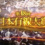 2015年12月14日放送 TBS 第48回 日本有線大賞 タイムテーブル 出演順番 歌唱曲目 など放送された内容 ※リアルタイム更新