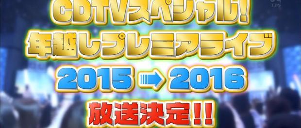 TBS 12月31日放送「CDTV年越しプレミアライブ2015→2016」事前情報まとめ(出演者、演奏曲目、出演順番、タイムテーブルなど) ※随時更新