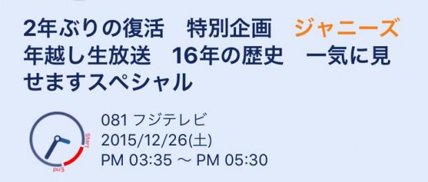 フジテレビでジャニーズカウントダウン(カウコン)の歴史を振り返る事前番組が12月26日に放送されるらしいぞ ※関東ローカルの可能性