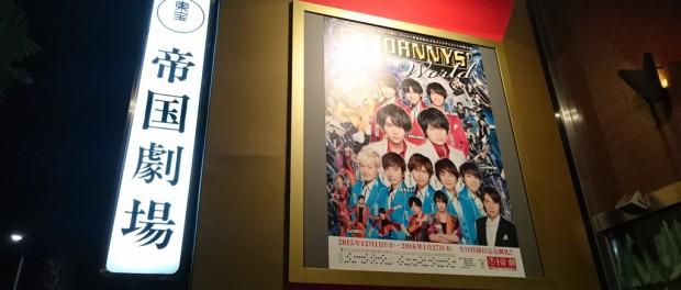 【誰得】ジャニーズの舞台(ジャニワ)に森進一がサプライズ出演し、熱唱 → 客 ( ゚д゚)ポカーン