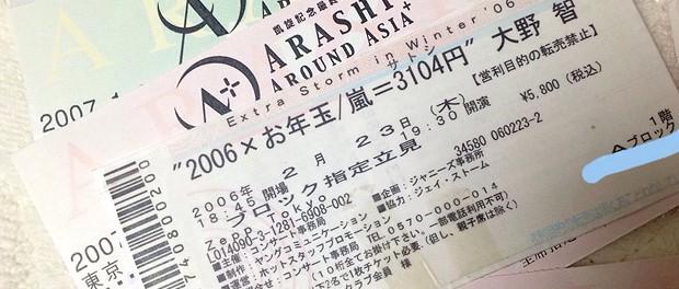 嵐のアリーナツアー「Japonism Show」のチケ代高すぎ問題wwww