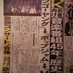 【悲報】MJ終了 2016年3月でNHK音楽番組「MUSIC JAPAN」が終了し、4月から中高年向け音楽番組「歌謡コンサート」と合体した新番組スタート