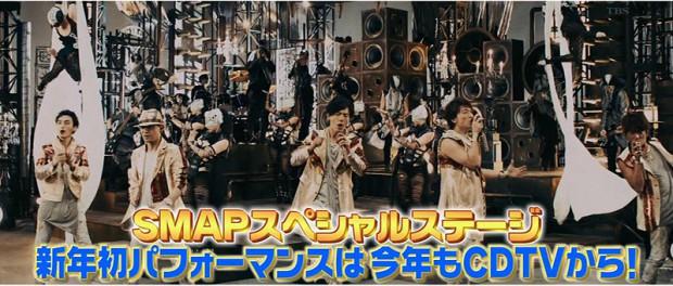 CDTVスペシャル年越しプレミアライブ2015→2016 出演者第3弾発表!SMAP、キスマイ、セクゾ、ゆず、秦基博、平井堅ら9組追加