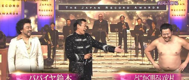 とにかく明るい安村さんが生オケでネタ披露wwwwwww(画像あり) レコード大賞 レコ大