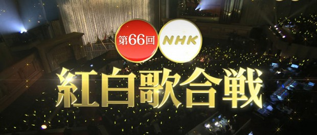 NHK「第66回 NHK紅白歌合戦」(紅白2015)放送された内容まとめ タイムテーブル 出演順番 曲順 セトリ 2015年12月31日放送 ※リアルタイム更新