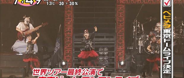 ベビメタ、東京ドームでワンマンライブ開催決定 ウォォォォオオオオオオ!!!