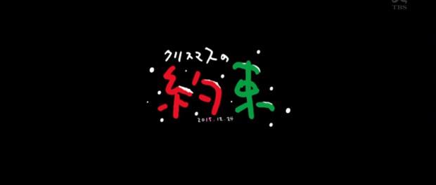 TBS 12月24日放送 クリスマスの約束2015 セトリ 出演者 出演順番 など放送された内容まとめ
